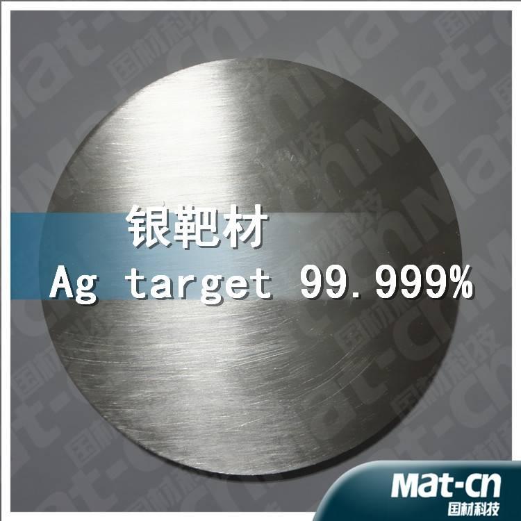Hi-purity Ag target-Silver target-sputtering target(Mat-cn)
