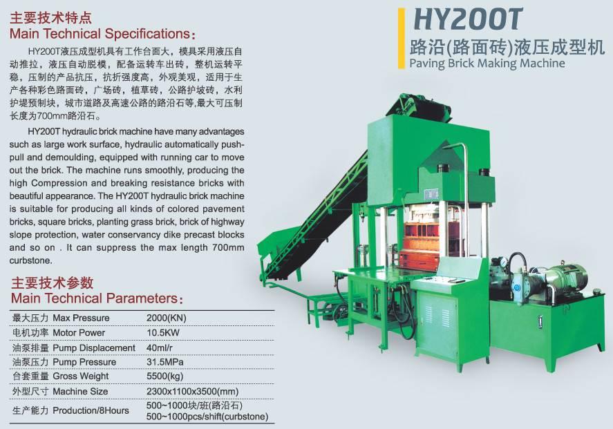 HY200T Paving brick making machine