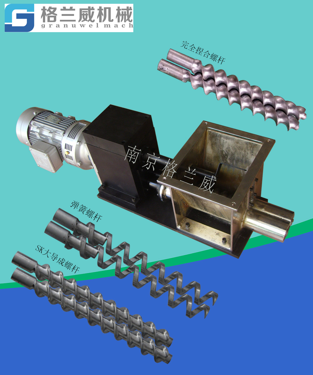 plastic twin screw feeder, metering horizontal feeder,pellets screw loader, extruder feeder