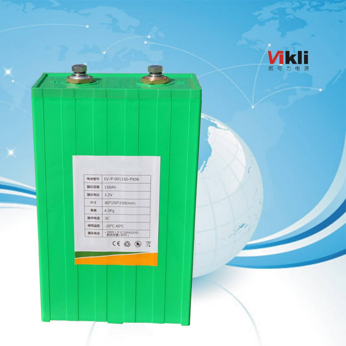 3.2V 150AH lithium iron phosphate battery , dynamic battery