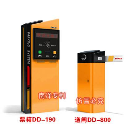 DD-588(26) IC Card Reading Short Distance Parking Management System