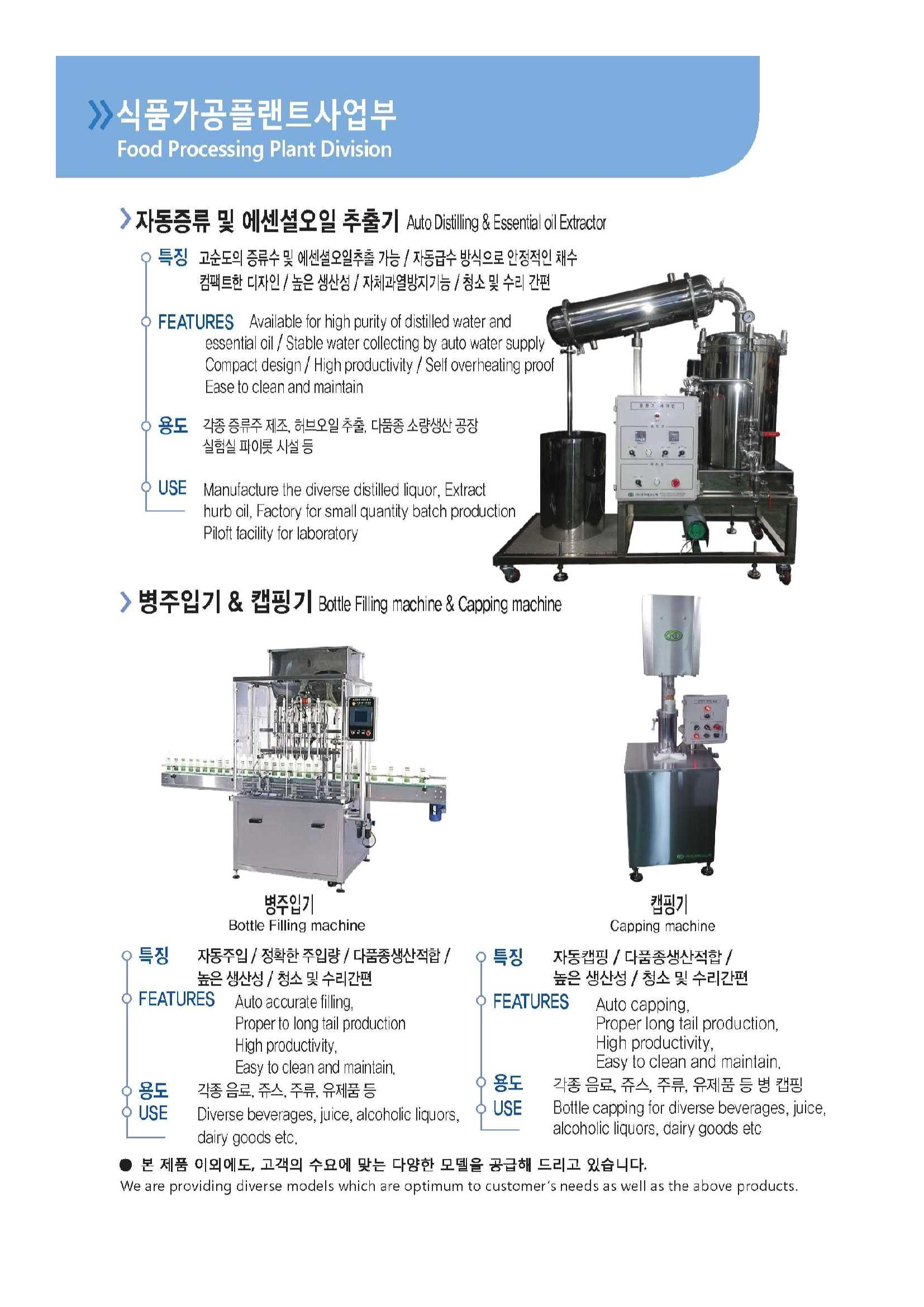 ( Auto Distilling & Essential Oil Extrator, Bottle Filling machine) Food Processing Machi