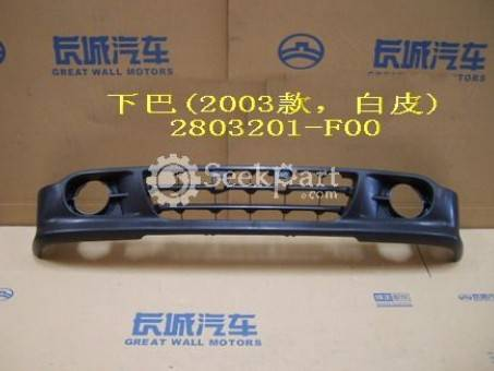 LOWER BODY-FRONT BUMPER-SAFE-2803201-F00