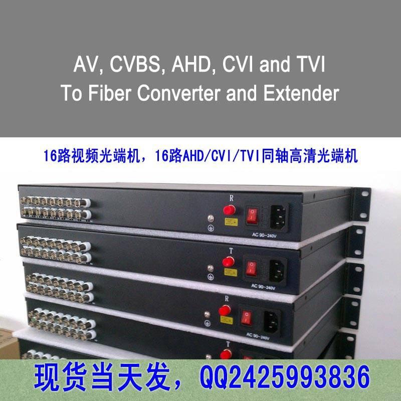 16ch AV&AHD&CVI&TVI to fiber optic converter