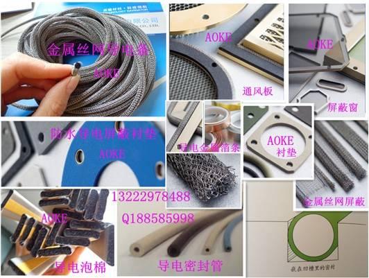 Monel wire Conductive shielding seal