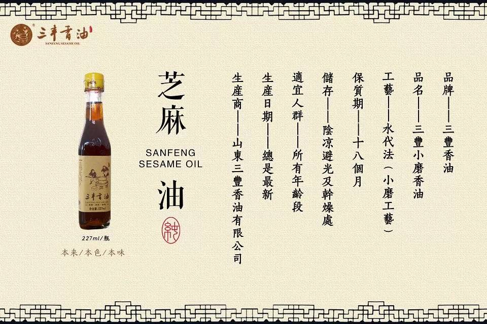 SANFENG pure sesame seed oil , export products