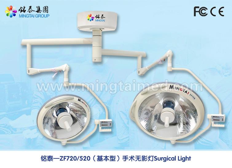 Mingtai ZF720/520 halogen operation light
