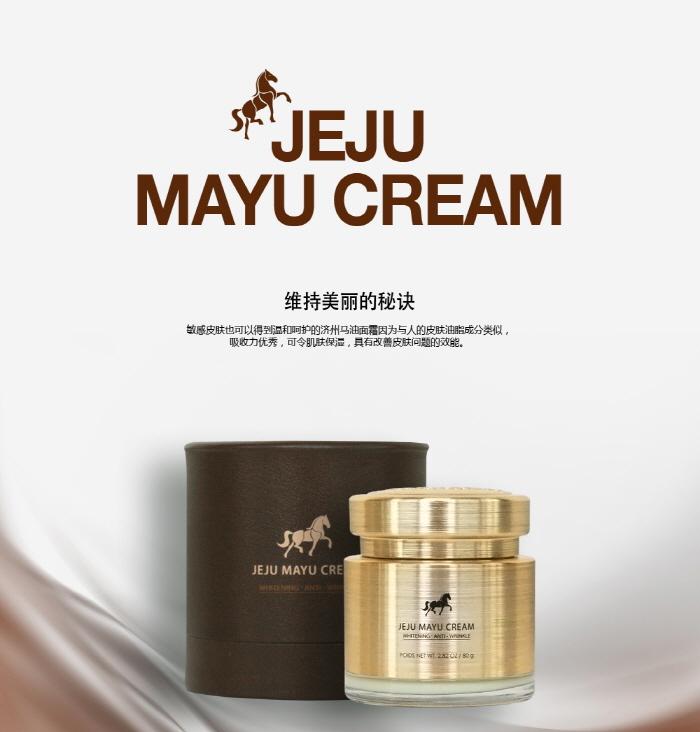 [korea cosmetics] jeju mayu cream