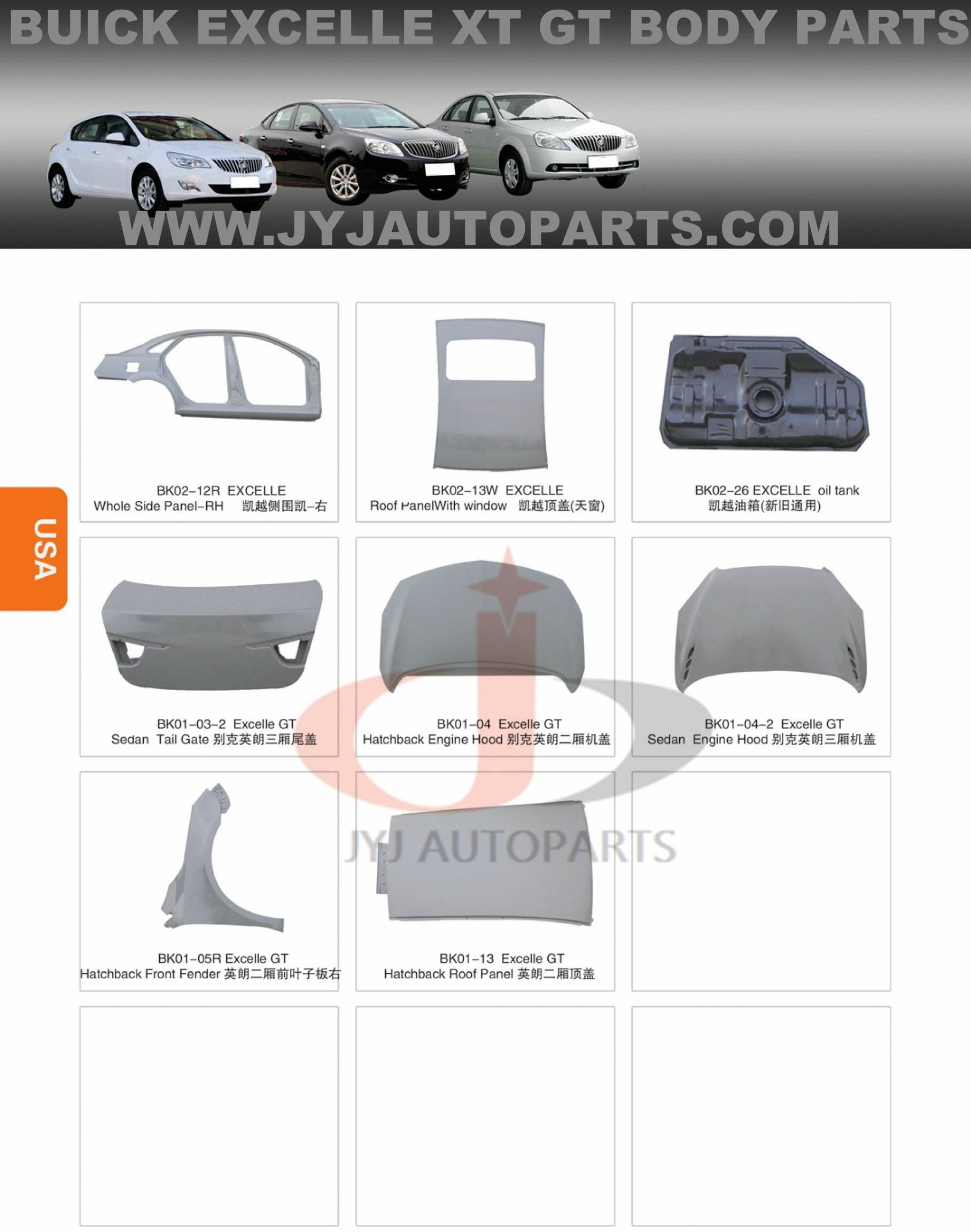BUICK Excelle body parts