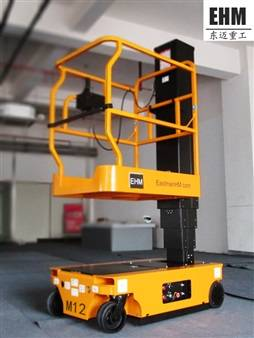 Electro-hydraulic Low-height Mast Lift Aerial Work Platform