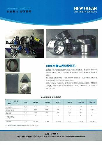 RB series flanging curling spinning machine