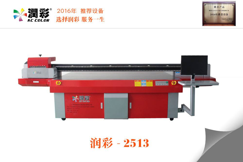 Automatic Functional Advertisement Using Large Format UV Painting Machine 2513