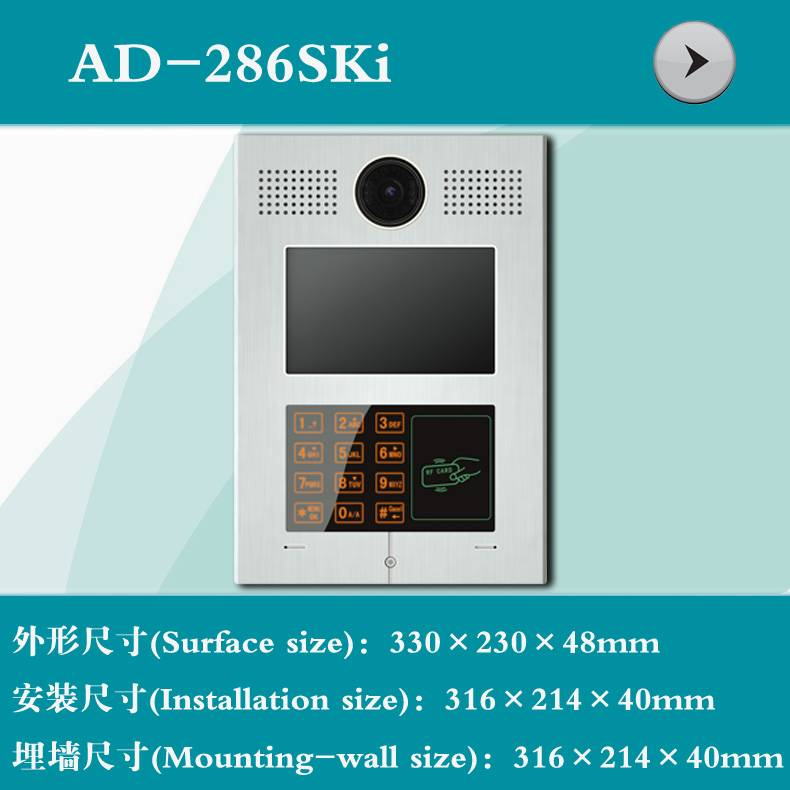 Video Door Phone Shell Touch Type 7 Inch