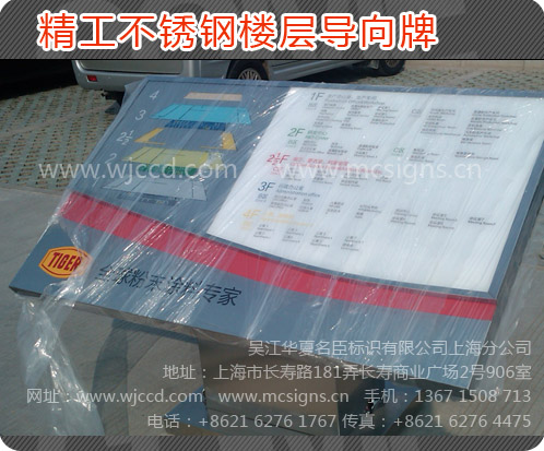 China manufactured Guide System for Business Area/Hospital/Hotel/Office Buiding,etc