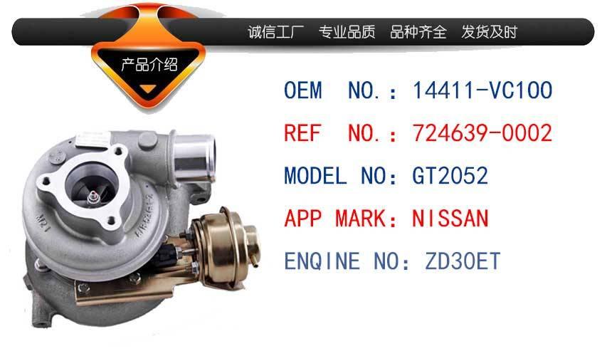 GT2052V Turbocharger for Nissan Patrol with ZD30ETi Engine 724639 Turbocharger 724639-0002