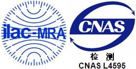 China ISO/IEC 17025 ILAC-MRA CNAS Testing Laboratory,IEC60598,IEC60968,IEC60065,IEC60950,IEC60335,IE