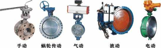 Metal-Seated Butterfly Valve