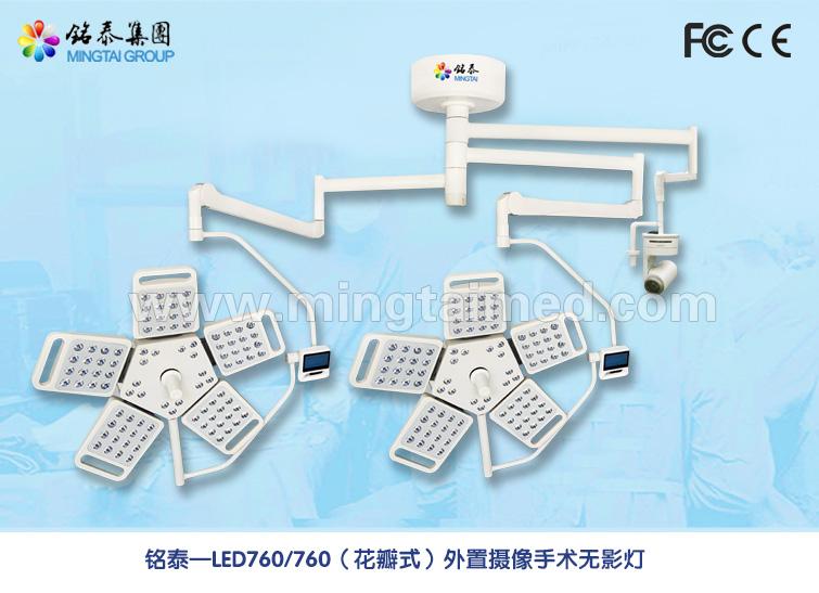 Mingtai LED760/760 external camera operating light
