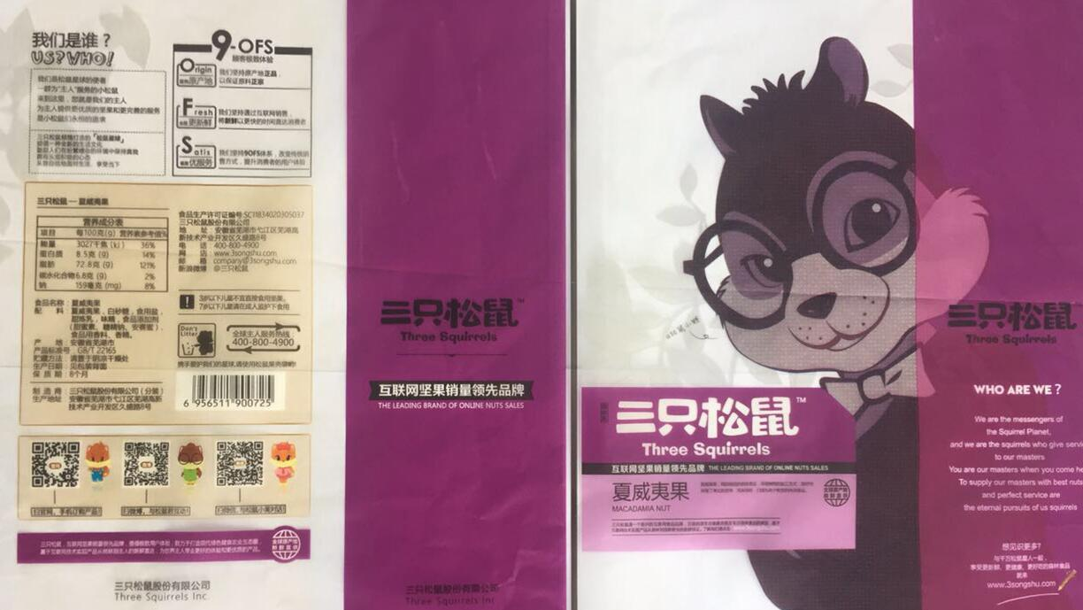 GS-01 Water-based ink for food flexible packaging (Reverse Printing, with or without lamination)