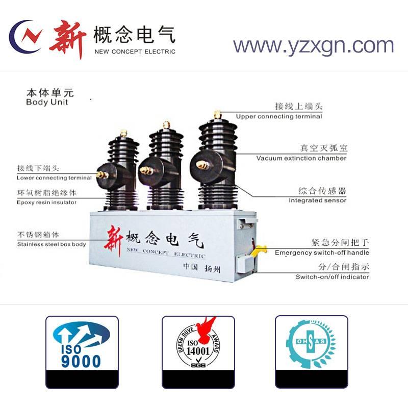 Ab-3s-24 Type Outdoor Hv Intelligent Fast Vacuum Circuit Breaker