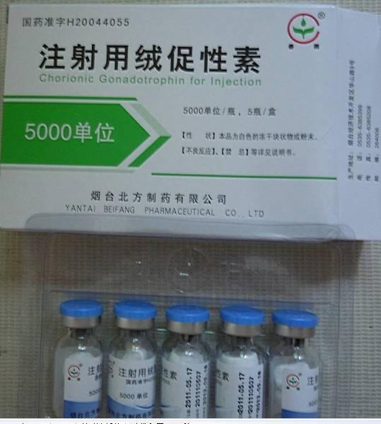HCG,5000iu/vail,10vails/kit, 50000iu/kit Human Chorionic Gonadotropin Injections White Lyophilized P