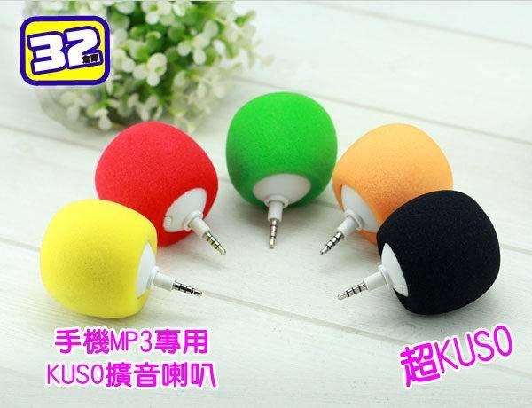 Songe Speakers,Balloon Speakers,MP3 Speakers