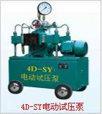 4D-SY(6.3—80MPa)electric hydraulic test pump