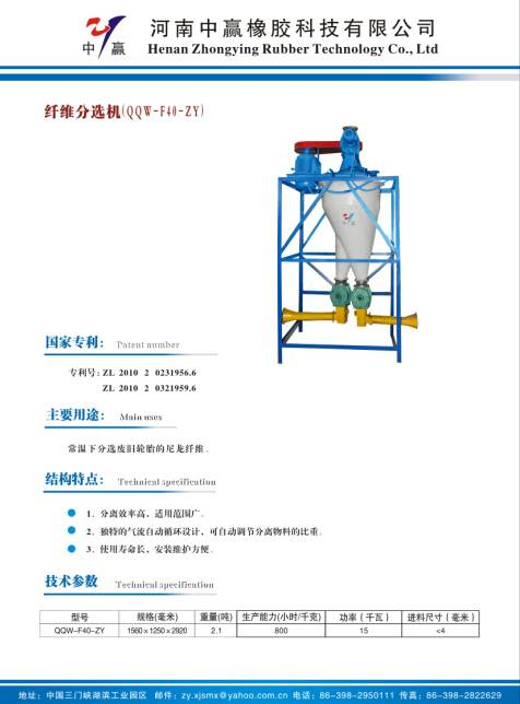 Tyre Recycling Machine Price--Fiber Separator