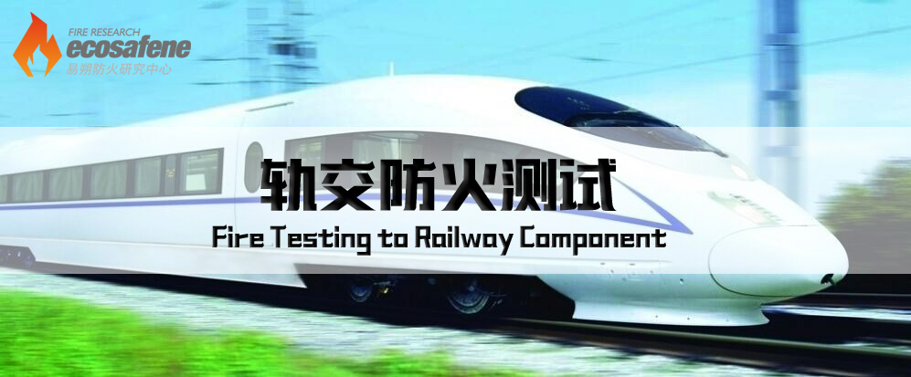 TB/T 3237 Chinese Fire test standard for railway vehicles