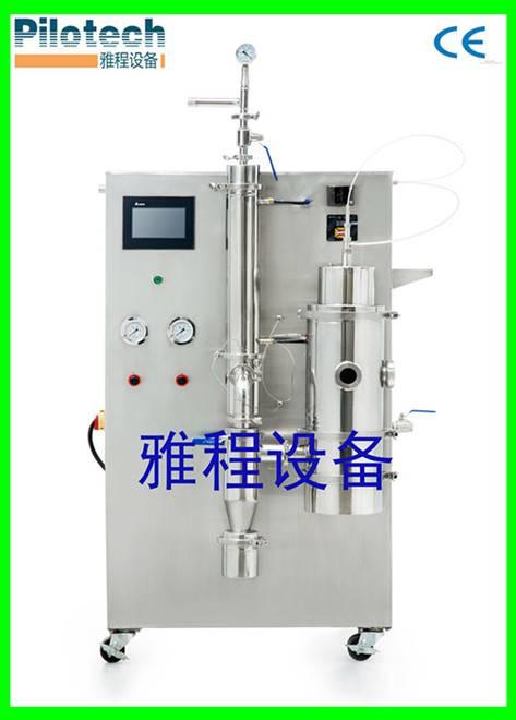 lab vacuum spray dryer