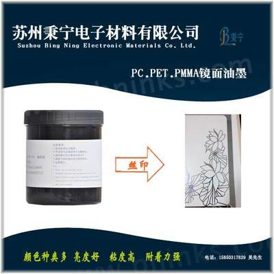 Imitation Plating PC. Pet. PMMA Screen Printing Color Mirror Silver Ink