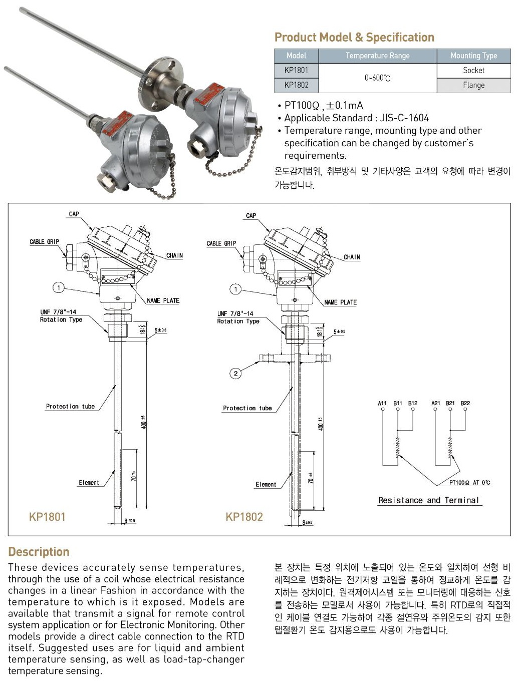 Resistance Temperature Detectorrtd Korea Power Tech Sensing And Control