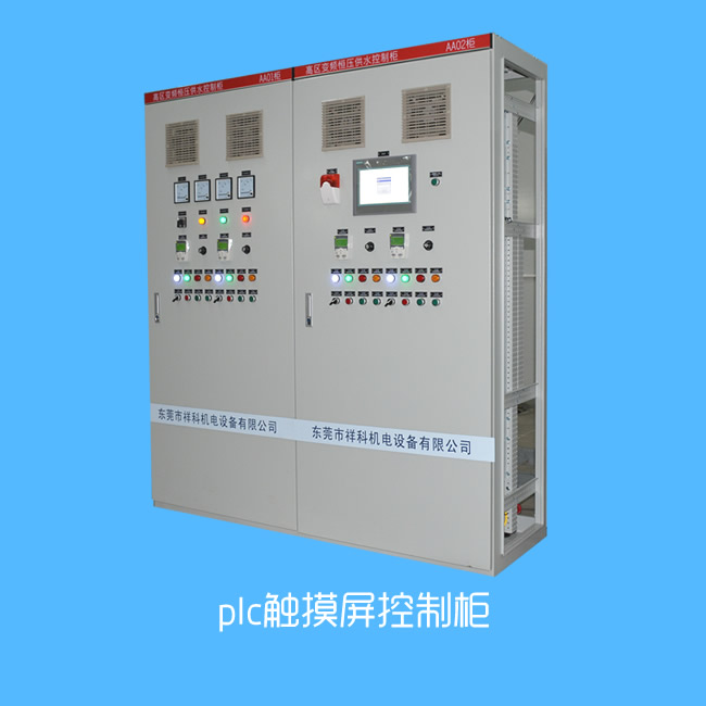 PLC Touch-screen control cabinet