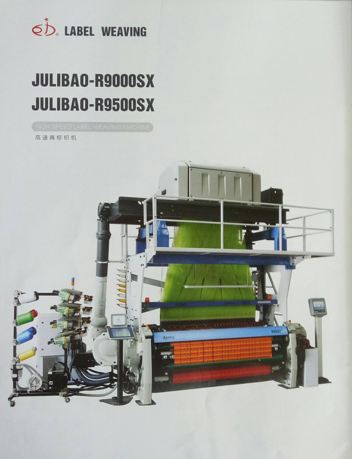 JULIBAO-R9000/9500SX high speed label weaving machine