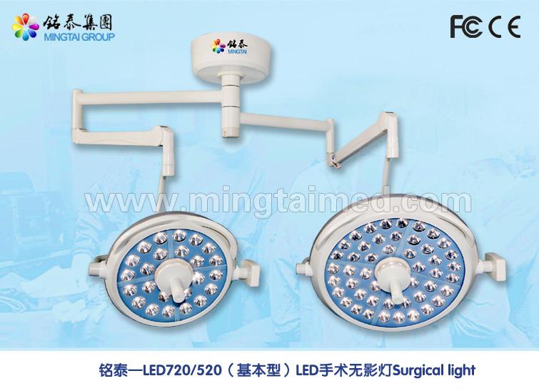 Mingtai LED720/520 basic model shadowless lamp