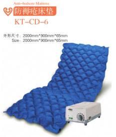 Hospital anti-bedsore mattress KT-CD-6