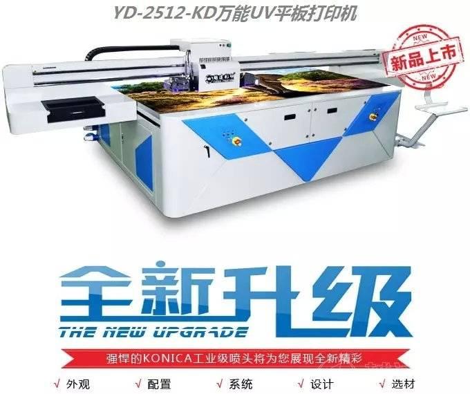 uv printer uv flatbed printer uv led printer