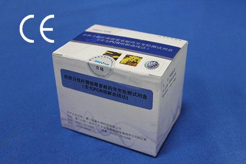 MeltPro® Mycobacteria Identification Kit