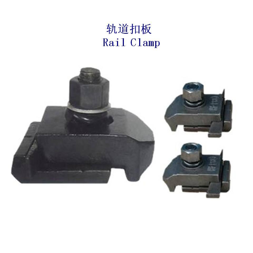 QU120 Rail Clip for Crane Rail Bearing