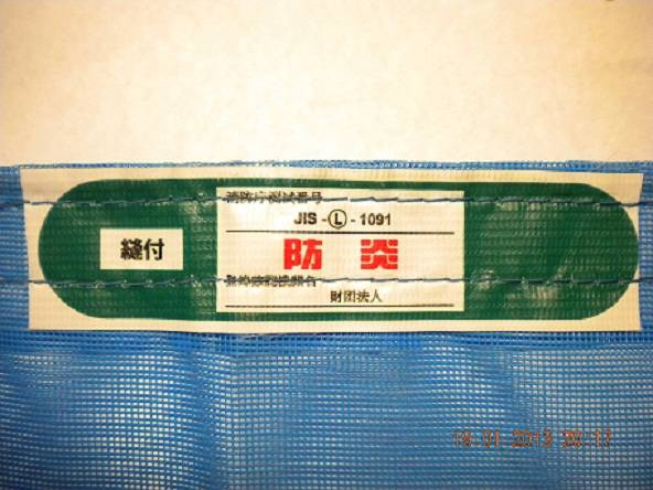 Japan PVC fireproofing safety net / debris shade net