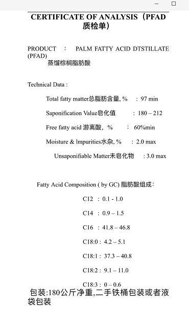 Palm Fatty Acid Distilled, PFAD, SUNRISE