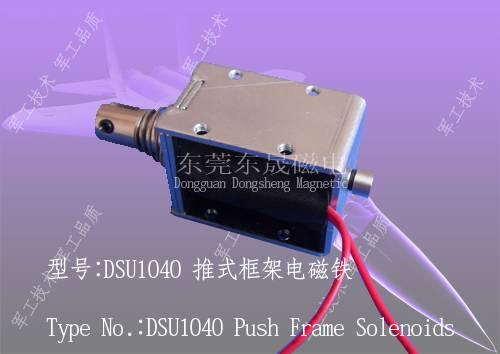 Frame Solenoid/Push-Pull Frame Solenoid/Entrance guard system/ATM Machine