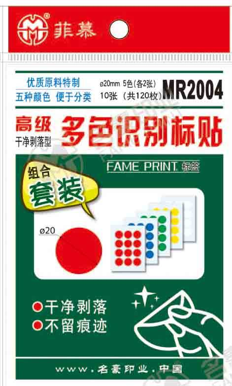 Fame MR2004 Removable Self-Adhesive Labels, Can Be Completely Cleared