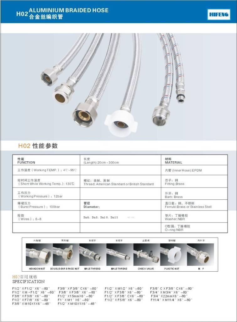 Aluminum Flexible Hose