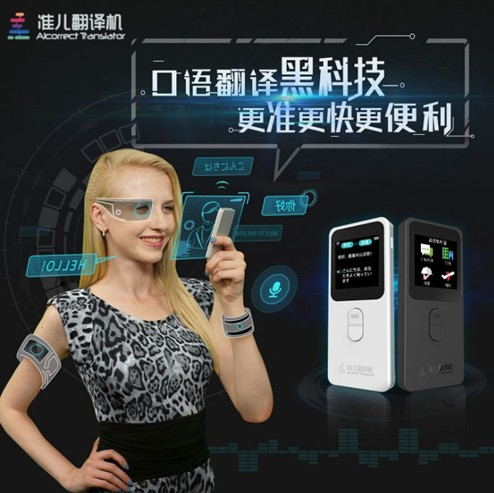 WiFi Portable Instant Voice Translator, 31 Languages Simultaneous Translating Device with Touch Pane