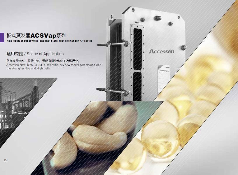 Accessen Plate type evaporator ACSVap series