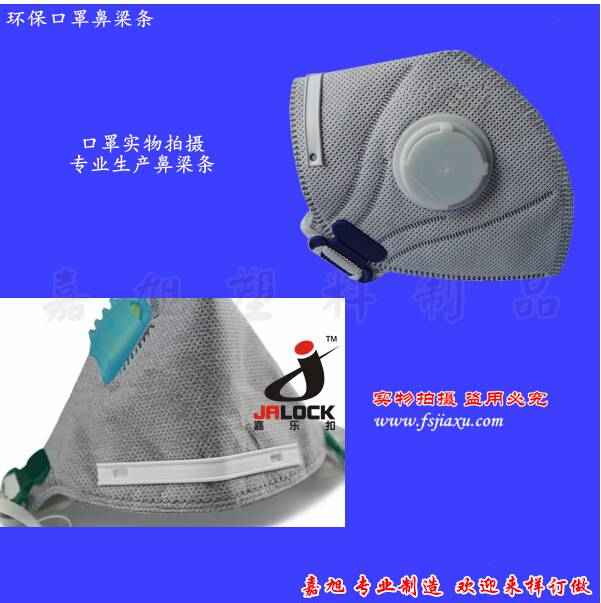 Dust Mask with nose brige bar