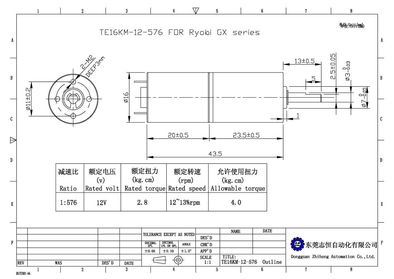 12V Micro DC Motor TE16KM-12-576