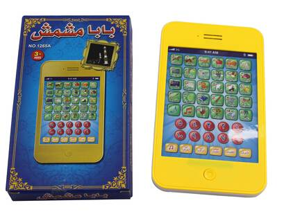 Arabic English French Spanish Malay Indonesian Farsi Learning Phone Toy