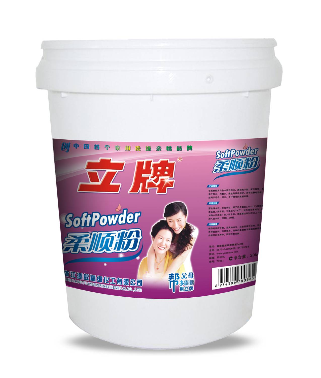 Fabric Softener Powder, Laundry Supplier, OEM or ODM Services are Provided, Weighs 20kg